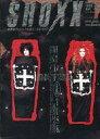 【中古】SHOXX SHOXX Vol.15 1993年3月号臨時増刊【02P03Dec16】【画】