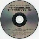 【中古】アニメ系CD しろくまカフェ アニメイト限定版【Blu-ray】4巻?6巻連動購入特典 オー