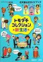【中古】攻略本 3DS トモダチコレクション 新生活 任天堂公式ガイドブック【中古】afb