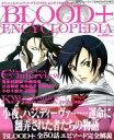 【中古】アニメムック オフィシャルファンブック BLOOD+ ENCYCLOPEDIA【画】【中古】