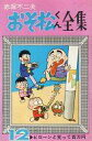 【中古】少年コミック おそ松くん全集(12) / 赤塚不二夫