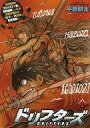 【中古】限定版コミック 1.5)ドリフターズ ヤングキングアワーズ 2010年10月号特別付録 / 平野耕太【中古】afb
