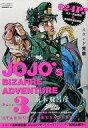 【中古】コミック雑誌 ジョジョの奇妙な冒険 第3部 スターダ...