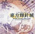 【中古】同人GAME CDソフト 東方輝針城 〜Double Dealing Character. / 上海アリス幻樂団【02P03Dec16】【画】