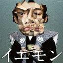 【中古】邦楽CD The Yellow Monkey / イエモン -FAN'S BEST SELECTION-[DVD付初回限定盤]