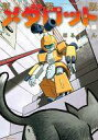 【中古】B6コミック メダロット ヒカル編(新装版) / ほるまりん【02P03Dec16】【画】
