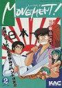 【中古】アニメムック ムーブメント 1987年 2月号【中古】afb