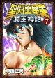 【中古】B6コミック 聖闘士星矢 NEXT DIMENSION 冥王神話(7) / 車田正美【02P03Dec16】【画】