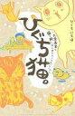 【中古】少女コミック ひぐち猫。〜犬漫画家が猫を飼いはじめたらこうなった〜 / ひぐちにちほ
