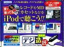 【中古】WindowsXP/Vistaハード USBオーディオキャプチャーユニット デジ造 音楽版 匠
