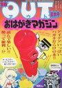 【中古】アニメ雑誌 おはがきマガジン 別冊OUT 1978年夏期号