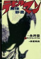 【中古】アニメムック デビルマン解体新書【中古】afb