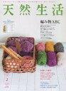 【中古】カルチャー雑誌 付録付)天然生活 VOL.97 2013年2月号(別冊付録1点)