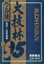 【中古】攻略本 PC ウル技 大技林 '95 PCエンジン【中古】afb