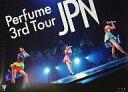 【エントリーで全品ポイント10倍!(8月18日09:59まで)】【中古】ポスター(女性) B2ポスター Perfume 「DVD Perfume 3rd Tour JPN 初回限定盤」 予約特典