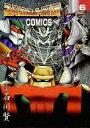 【中古】限定版コミック スーパーロボット烈伝COMICS(6) / 石川賢【中古】afb
