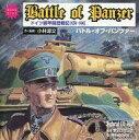 【中古】Windows3.1/98/Mac漢字Talk7以降 CDソフト ドイツ装甲師団戦記1930-1945 バトル・オブ・パンツァー