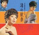 【中古】邦楽CD オムニバス / 渚の歓喜 幻の名盤解放歌曲 ビクター編【タイムセール】