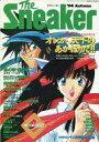 【中古】アニメ雑誌 The Sneaker 1994/9 ザ・スニーカー