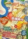 【中古】アニメ雑誌 季刊エス 2006 Summer (15号)