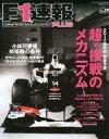 【中古】車・バイク雑誌 F1速報PLUS vol.29