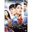 【中古】海外TVドラマDVD 嵐の恋人 DVD-BOX 2...