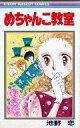 【中古】少女コミック めちゃんこ教室 / 池野恋【タイムセール】