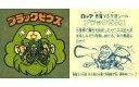 【中古】ビックリマンシール/金タイル/ヘッド/悪魔VS天使 第6弾(アイス版) 金タイル : ブラックゼウス(双子星の〜)