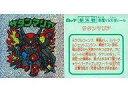 【中古】ビックリマンシール/ヘッド/新決戦 悪魔VS天使シール スーパービックリマン第1弾 - : サタンマリア【タイムセール】