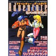中古ゲーム雑誌アドベンチャーゲームサイド0