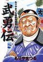【中古】B6コミック もりやまつる短編集 武勇伝 / もりやまつる