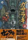 【中古】 NEWTYPEFILMBOOK ガサラキ 戦略装甲兵器解説読本(上)【中古】afb