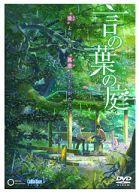 【中古】アニメDVD 劇場アニメーション『言の葉の庭』DVD