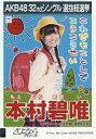 【エントリーでポイント10倍!(9月26日01:59まで!)】【中古】生写真(AKB48・SKE48)/アイドル/HKT48 本村碧唯/CD「さよならクロール」劇場盤特典