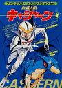 【中古】アニメムック 新造人間キャシャーン ファンタスティックコレクションNo.4【中古】afb