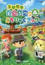 【中古】攻略本 3DS とびだせ どうぶつの森 こうりゃくブック【中古】afb