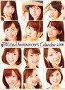 【中古】カレンダー TBS女子アナウンサー<FRESH> 2014年度カレンダー