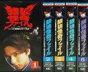 【中古】邦TV レンタルアップVHS 銀狼怪奇ファイル/二つの頭脳を持つ少年 単巻全5巻セット