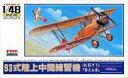 【中古】プラモデル 1/48 93式陸上中間練習機(K5Y1)赤とんぼ [AIRPLANE SERIES]