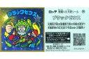 【中古】ビックリマンシール/メタルエンボス/特(ヘッド)/ビックリマン伝説6 メタルエンボス : ブラックゼウス