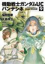【中古】B6コミック 機動戦士ガンダムUC バンデシネ(9) / 大森倖三【02P03Dec16】【画】
