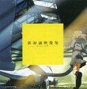 【中古】Windows CDソフト 新海誠映像集 -まなざしと光景-(アニメージュ2003年3月号付録)