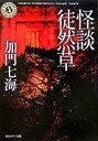 【中古】文庫 ≪日本文学≫ 怪談徒然草 / 加門七海【中古】afb