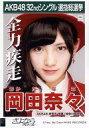 【中古】生写真(AKB48・SKE48)/アイドル/AKB48 岡田奈々/CD「さよならクロール」劇場盤特典【10P13Jun14】【画】