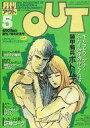 【中古】アニメ雑誌 月刊 OUT 1984年5月号