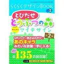 【中古】攻略本 3DS らくらくデザインBOOK vol.2 -とびだせどうぶつの森 オリジナルマイデザイン-【中古】afb