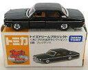 ミニカー 1/67 日産 プレジデント(ブラック) 「トミカ あこがれの名車セレクション」 トイズドリームプロジェクト限定