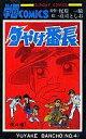 【中古】少年コミック 夕やけ番長(4) / 荘司としお【タイムセール】