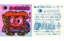 樂天商城 - 【中古】ビックリマンシール//お守り/悪魔VS天使 第8弾(アイス版) 88 : ふくろう太助