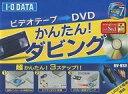 【中古】Windowsソフト USB接続ビデオキャプチャBO...